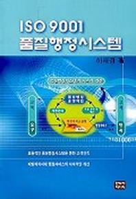 ISO 9001품질행정시스템