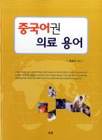 중국어권 의료 용어
