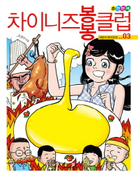 차이니즈 봉봉클럽. 3: 대망의 베이징편