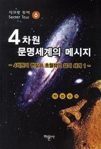 4차원 문명세계의 메시지. 6: 4차원의 현상과 초월적인 삶의 세계 1(시크릿 투어 6)
