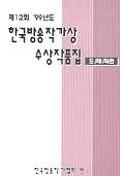 한국방송작가상 수상작품집:드라마편(제12회