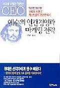 예수의 인간경영과 마케팅 전략