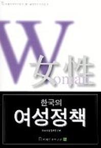 한국의 여성정책