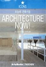 오늘의 건축가들(아이콘 시리즈)