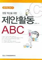 제안활동 ABC(현장 혁신을 위한)(현장 혁신 ABC 3)