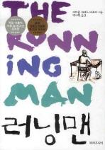 러닝맨(마음을 키우는 문학여행 3)