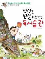 상상을 현실로 만드는 독서습관(행복서클 어린이 자기계발서 1)