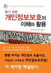개인정보보호의 이해와 활용(알기 쉬운)