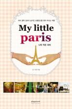 MY LITTLE PARIS(나의 작은 파리)