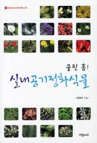 실내공기정화식물(클린 홈)(Natural and Healthy Life 16)