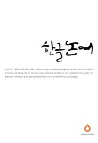 한글 논어(올재 셀렉션즈 1)