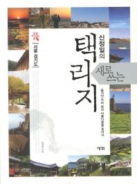 택리지: 서울 경기도