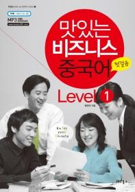 맛있는 비즈니스 중국어 Level. 1: 첫걸음