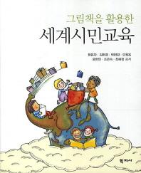 세계시민교육
