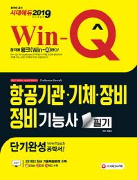 항공기관ㆍ기체ㆍ장비정비기능사 필기(2019)(Win-Q)