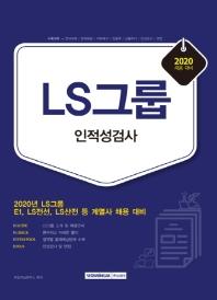 LS그룹 인적성검사(2020 채용대비)