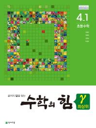 초등 수학 4-1 최상위(감마)(2020)