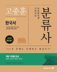 고종훈 공무원 한국사 분류사(2020) #