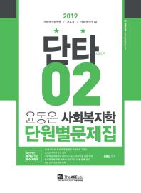 윤동은 사회복지학 단원별문제집(2019)(단타시리즈 2)