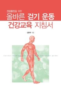 올바른 걷기 운동 건강교육 지침서