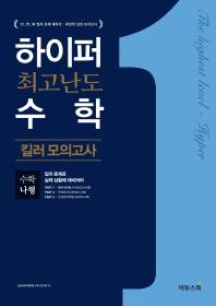 고등 수학 나형 킬러 모의고사(2018)(하이퍼 최고난도)