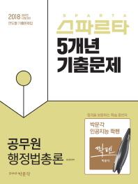 공무원 행정법총론 5개년 기출문제(2018)(스파르타)