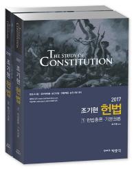 조기현 헌법 세트(2017)(전2권)