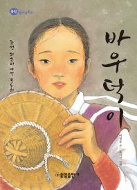 바우덕이(중앙 청소년문고)