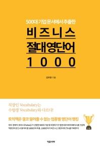 비즈니스 절대 영단어1000(500대 기업 문서에서 추출한)