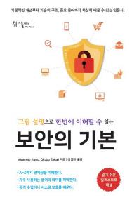 보안의 기본(그림 설명으로 한번에 이해할 수 있는)