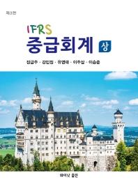 중급회계(상)(IFRS)(3판)