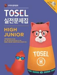 TOSEL 실전문제집 High Junior(CD1장포함)