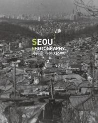 사진을 위한 사진책 서울(Seoul Photography). 2