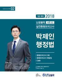 박제인 행정법 실전동형모의고사(봉투)(2018)(난공불락 시즌2)