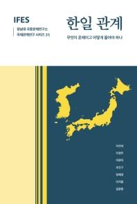 한일 관계(경남대 극동문제연구소 국제관계연구 시리즈 35)