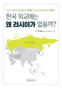 한국 외교에는 왜 러시아가 없을까?
