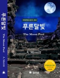 푸른달빛(The Moon Pool)