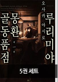 루리미야 몽환 골동품점 5권 재정가 세트