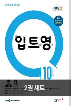 입트영 + 귀트영 세트 (2019년 10월호)