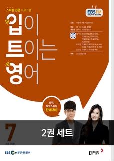 입트영 + 귀트영 세트 (EBS 방송교재 2020년 7월호)