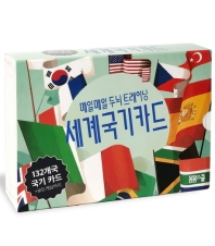 매일매일 두뇌 트레이닝 세계 국기 카드