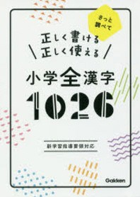 正しく書ける正しく使える小學全漢字1026 さっと調べて
