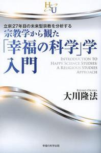 宗敎學から觀た「幸福の科學」學.入門 立宗27年目の未來型宗敎を分析する