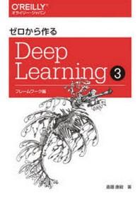 [해외]ゼロから作るDEEP LEARNING 3