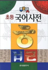 초등 국어사전(푸르넷)