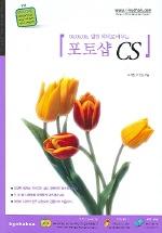 포토샵 CS(OK OK OK 알찬 예제로 배우는)(CD1장포함)