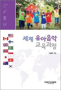 세계 유아음악교육과정