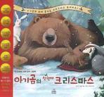 아기곰의 첫 번째 크리스마스(주니어랜덤 세계 걸작 그림책)(양장본 HardCover)