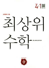 초등 수학 4-1(2019)(최상위)