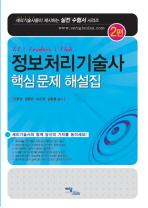 정보처리기술사 핵심문제 해설집. 2